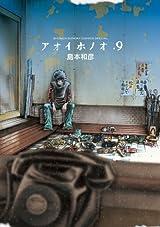 画業30周年記念本も同時発売。島本和彦「アオイホノオ」第9巻