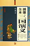 Image of Illustrated Version of Romance of Three Kingdoms (Chinese Edition)