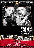 別離 [DVD] FRT-134