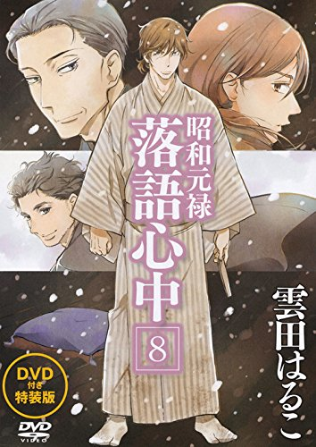 DVD付き 昭和元禄落語心中(8)特装版