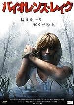 バイオレンス・レイク [DVD]