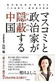 マスコミと政治家が隠蔽する中国 (眞人堂書籍)