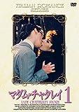 マダムチャタレイ1[DVD]