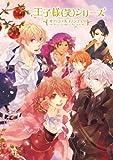 『王子様(笑)シリーズ』 オフィシャルファンブック(ドラマCD付)