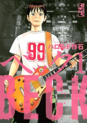 BECK(1) (講談社漫画文庫 は 2-13)