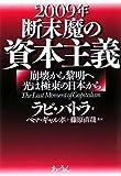 2009年 断末魔の資本主義—崩壊から聡明へ 光は極東の日本から