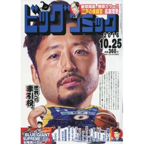 ビッグコミック 2016年 10/25 号 [雑誌]