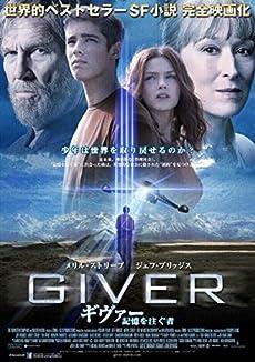 ギヴァー 記憶を注ぐ者 [Blu-ray]