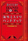 海外ミステリ・ハンドブック (ハヤカワ・ミステリ文庫)