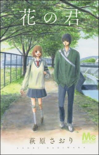 花の君 (マーガレットコミックス)