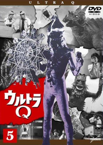 ウルトラQ Vol.5 [DVD]