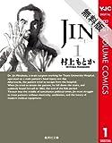 JIN―仁― 1 【期間限定 無料お試し版】 (ヤングジャンプコミックスDIGITAL)