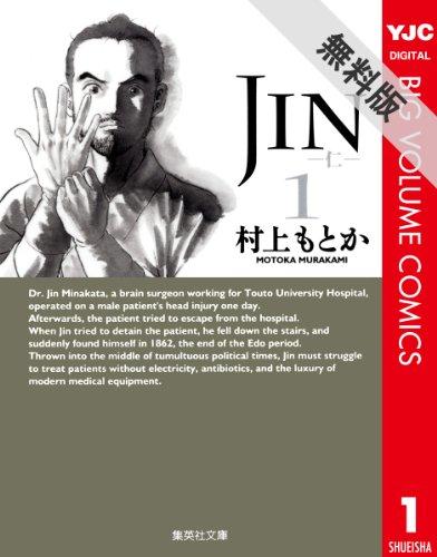 JIN―仁― 1 【期間限定 無料お試し版】 (ヤングジャンプコミックスDIGITAL)の詳細を見る