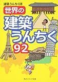 世界の建築うんちく92 (角川ソフィア文庫)