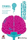 [オーディオブックCD] 洗脳護身術