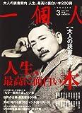 一個人 (いっこじん) 2008年 03月号 [雑誌]