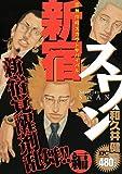 新宿スワン 新宿覚醒剤乱舞!!編 (講談社プラチナコミックス)