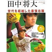 田中将大―世代を超越した最強右腕 (スポーツアルバム NO.20)