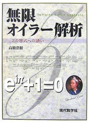 無限オイラー解析—Zの等式への誘い