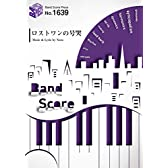 バンドスコアピース1639 ロストワンの号哭 by Neru feat.鏡音リン 1st Album 『世界征服』収録曲 (BAND SCORE PIECE)