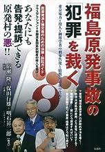 福島原発事故の「犯罪」を裁く
