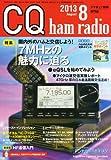 CQ ham radio (ハムラジオ) 2013年 08月号 [雑誌]