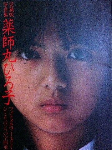 薬師丸ひろ子写真集〈part 2〉 (1980年)