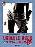 模範演奏CD付 ウクレレロック ロック黄金時代の超有名曲をウクレレ1本で楽しめる