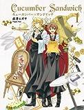 キューカンバー×サンドイッチ 1 (YA!コミックス)