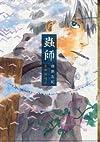 蟲師 愛蔵版(2) (アフタヌーンKCデラックス)