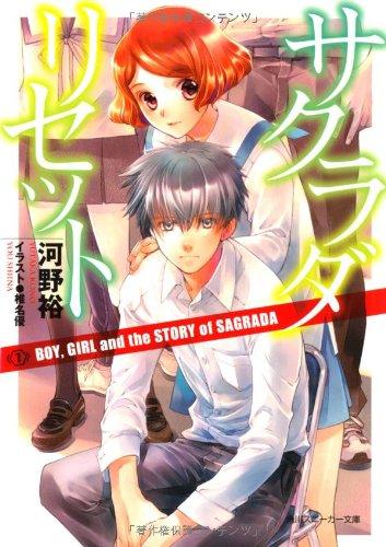 サクラダリセット7 BOY, GIRL and the STORY of SAGRADA(角川スニーカー文庫)