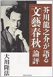 芥川龍之介が語る「文藝春秋」論評 (OR books)
