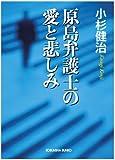 原島弁護士の愛と悲しみ (光文社文庫 こ 15-10)