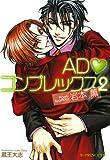 AD・コンプレックス 2 (2) (B-PRINCE文庫 い 2-2)