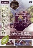 ミニ鉄道の小さな旅(関東編) Vol.7 わたらせ渓谷鐵道 渡良瀬川にそって [DVD]