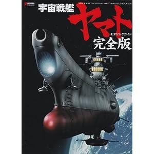 宇宙戦艦ヤマトモデリングガイド 完全版 (DENGEKI HOBBY BOOKS)