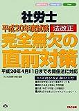 社労士完全無欠の直前対策 平成20年度試験法改正 (2008)