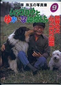 ムツゴロウとゆかいな仲間たち—畑正憲珠玉の写真集 (9)