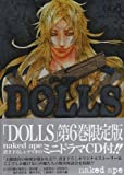 DOLLS 6 限定版 (6) (ZERO-SUM COMICS)