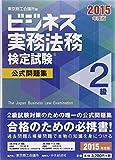 ビジネス実務法務検定試験2級公式問題集〈2015年度版〉