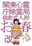 関東心霊庁除霊局/自走式人形お春改 (関東心霊庁シリーズ)
