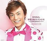 演歌名曲コレクション11~ときめきのルンバ~(Aタイプ)(初回限定盤)(DVD付)