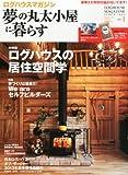 夢の丸太小屋に暮らす 2014年 1月号