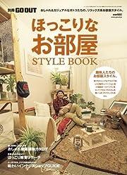 ほっこりなお部屋STYLE BOOK (NEWS mook 別冊GO OUT)