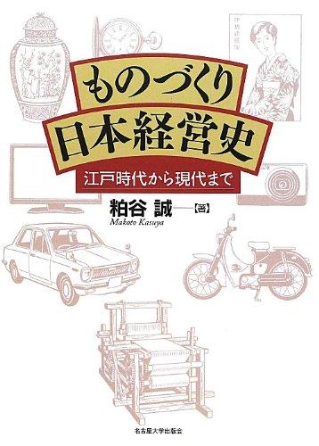 ものづくり日本経営史 -江戸時代から現代まで-