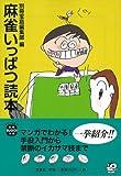 麻雀いっぱつ読本 (宝島SUGOI文庫 B へ 1-10)