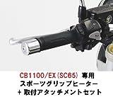 【ホンダ純正】 【取付セット一式】【取付説明書付】CB1100/EX(SC65) 専用 スポーツグリップヒーター+取付アタッチメントセット 【CB1100/EX:14M/SC65-1300001~ | 10M/SC65-1000001~】【HONDA】