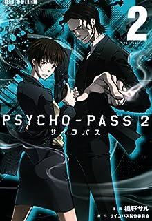 [橋野サル×サイコパス制作委員会] PSYCHO-PASS 2 第01巻