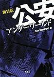 新装版 公安アンダーワールド (宝島SUGOI文庫)