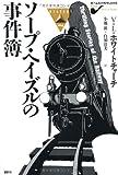 ソープ・ヘイズルの事件簿 (論創海外ミステリ)